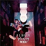 JIBUN(初回限定盤)(DVD付)