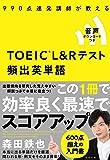 TOEIC(R) L&Rテスト 頻出英単語