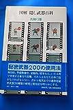 図解隠し武器百科 (1977年)