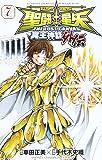 聖闘士星矢THE LOST CANVAS冥王神話外伝 7 (少年チャンピオン・コミックス)