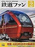 鉄道ファン 2020年 02 月号 [雑誌]