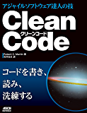 Clean Code アジャイルソフトウェア達人の技 (アスキードワンゴ)
