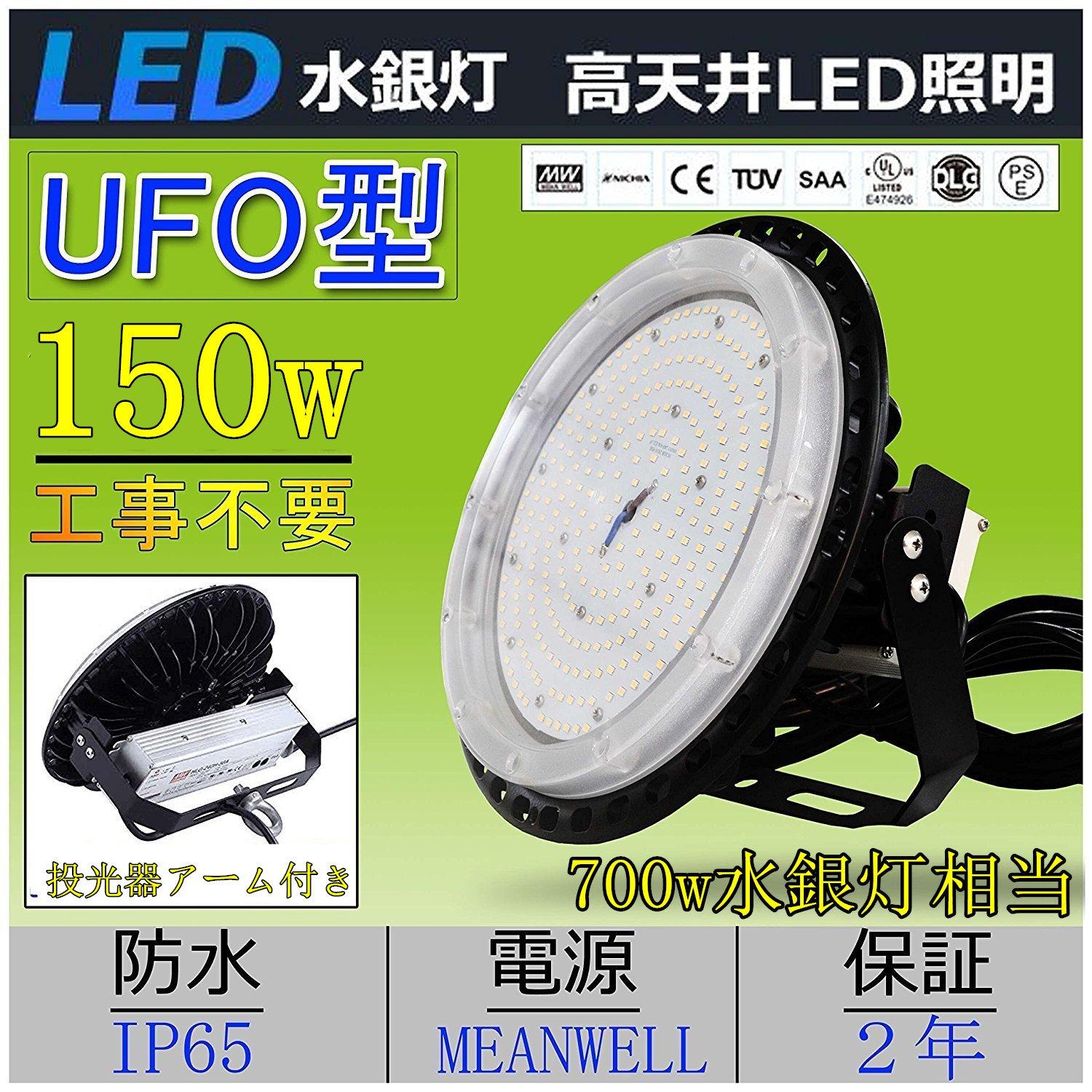 【2年保障】 IP65防水 LED高天井灯 ( 1500W水銀灯相当) 工場灯150w UFOハイベイライト シーリングライト スポットライト 昼白色5000k 拡散型 LED投光器、作業灯、看板照明、吊下げタイプ 、MEANWELL電源付 150W-ACプラグ付 5M配線-LED-爆光 B01N7BGEA5 25000