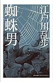 蜘蛛男 (午夜文库)