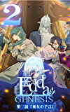 第二話『巫女の予言』 Edda: GENESIS