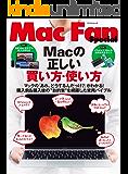 "Macの正しい買い方・使い方 マックの「あれ、どうするんだっけ?」がわかる! 購入前&購入後の""お約束""を網羅した実用バイブル (Mac Fan Special)"