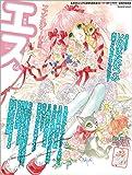 季刊S(エス) 2019年 07 月号 [雑誌]
