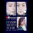 HASHIMOTO MAMI IN / YOU / TONE 無料試し読み版 (デジタル原色美女図鑑)