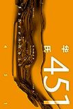 华氏451【刘慈欣倾情推荐,科幻大师布拉德伯里经典代表作,蔡康永奇葩说力荐】