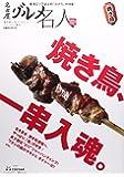 名古屋グルメ名人―焼き鳥、一串入魂。 (ぴあMOOK中部)