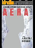 AERA11/6号