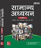 Samanya Adhyayan Paper 1 (2016)