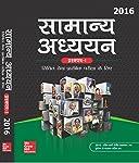 Genral Studies - paper I (hindi)