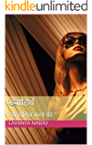 ख्वाहिशें: सब हासिल करने की (Hindi Edition)