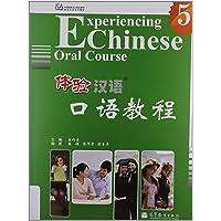 中国国家汉办规划教材•体验汉语系列教材:体验汉语口语教程5(附MP3光盘)