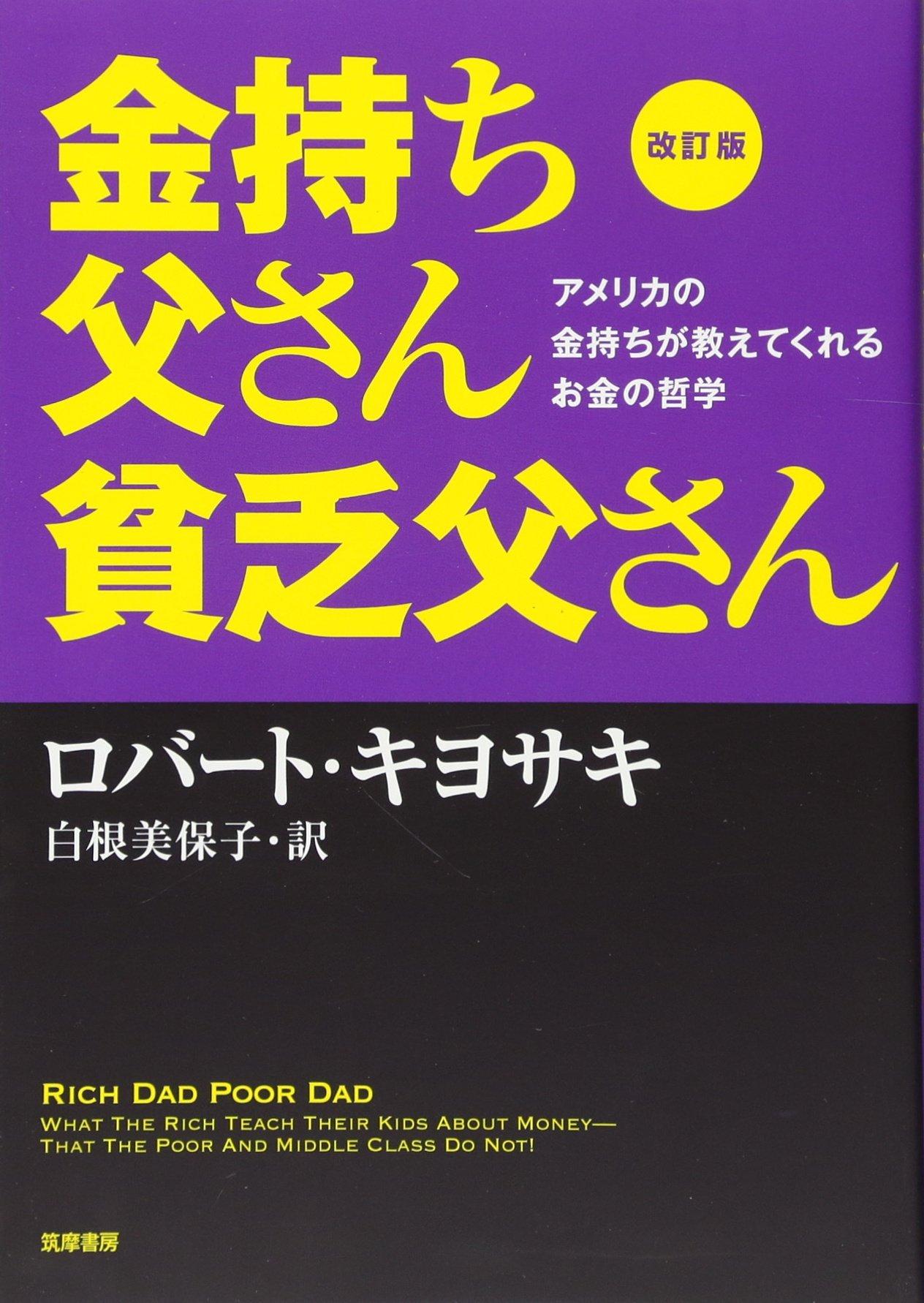 改訂版 金持ち父さん 貧乏父さん
