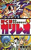 ぼくはガリレオ(8) (てんとう虫コミックス)