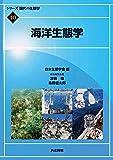 海洋生態学 (シリーズ現代の生態学)