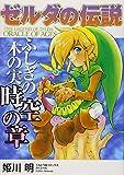 ゼルダの伝説 ふしぎの木の実 (2) (てんとう虫コミックススペシャル)