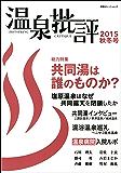 温泉批評 2015秋冬号 (双葉社スーパームック)