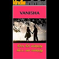 கீச்சு கீச் என்றது கிட்ட வா என்றது (Tamil Edition)