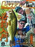 Lure magazine[ルアーマガジン]2018年11月号[雑誌]