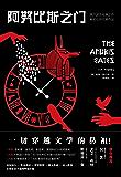 阿努比斯之门(一切穿越文学的鼻祖。蒸汽朋克经典之作,秘史小说代表作品。斯蒂芬•金、倪匡等推荐)