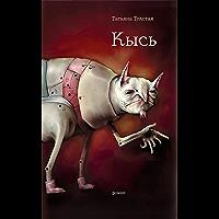 Кысь. Зверотур. Рассказы (Russian Edition)