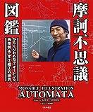 西田明夫 摩訶不思議図鑑―からくりおもちゃ・オートマタ