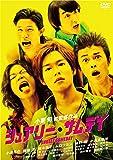 シュアリー・サムデイ スタンダードエディション [DVD]
