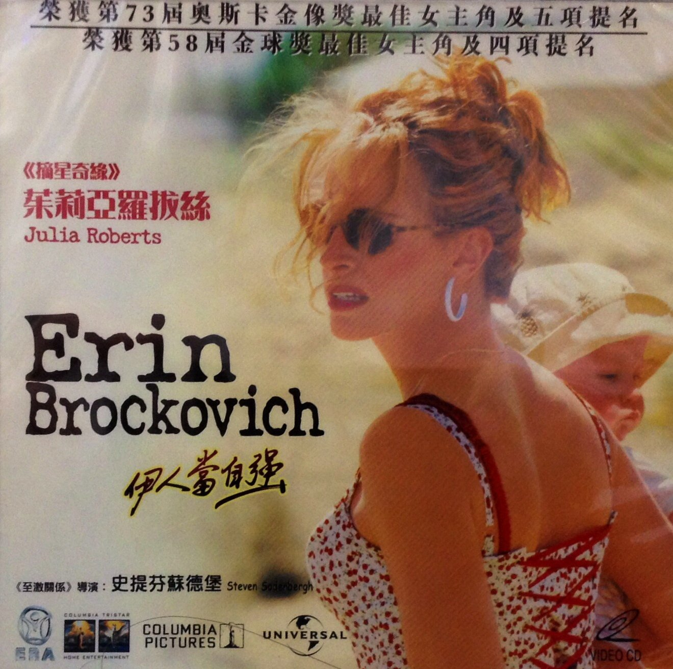 Amazon Com Erin Brockovich 2000 By Era Version Vcd In English W Chinese Subtitles Imported From Hong Kong Julia Roberts Albert Finney David Brisbin Steven Soderbergh Movies Tv