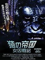 猿の帝国  女囚戦記