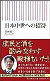 日本中世への招待 (朝日新書)