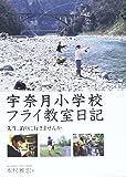 宇奈月小学校フライ教室日記―先生、釣りに行きませんか。