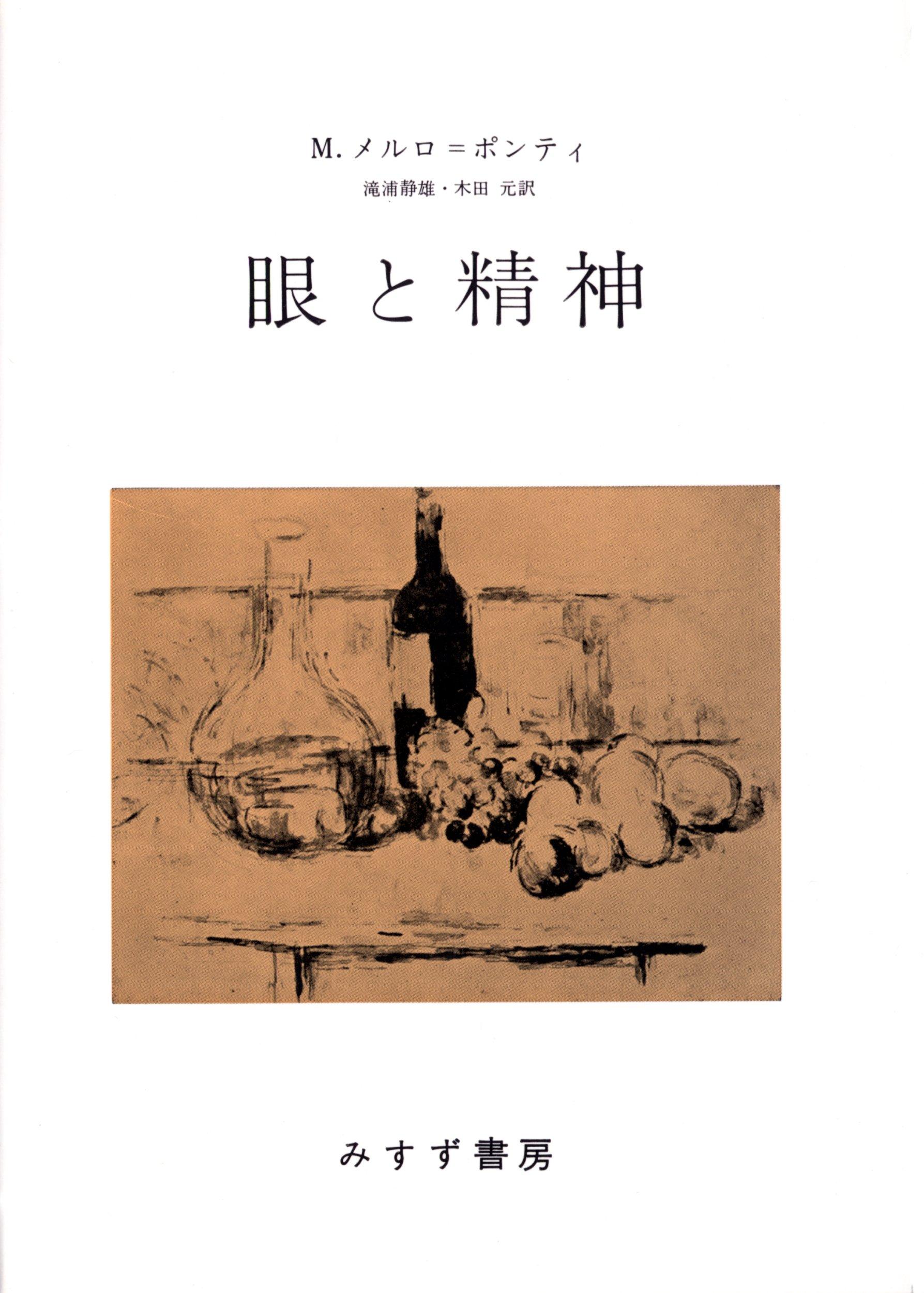 「精神と眼 メルロ・ポンティ」の画像検索結果