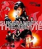 スケバン刑事 THE MOVIE 80's Blu‐ray [Blu-ray]