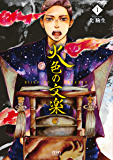 火色の文楽 1巻 (ゼノンコミックス)