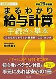 平成29年度版 まるわかり給与計算の手続きと基本 (まるわかりシリーズ)