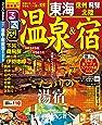 るるぶ温泉&宿 東海 信州 飛騨 北陸 (るるぶ情報版目的)