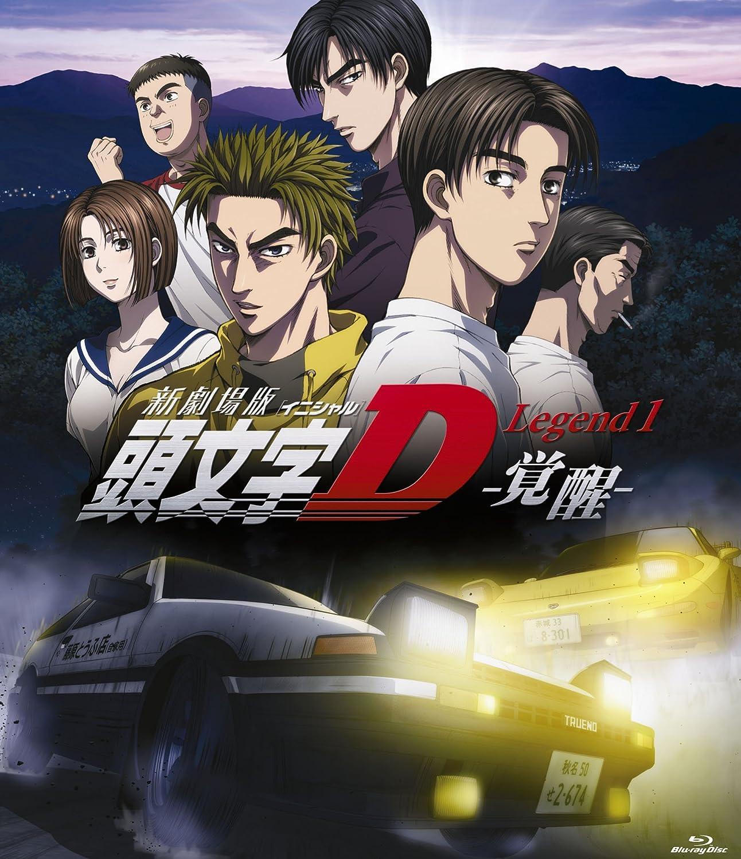 D アニメ 文字 頭 頭文字D (Initial