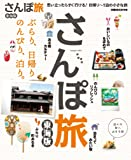 さんぽ旅 東海版 (ぴあMOOK東海)