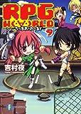 RPG W(・∀・)RLD9  ‐ろーぷれ・わーるど‐ (富士見ファンタジア文庫)