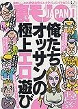 裏モノJAPAN 2018年 01 月号 [雑誌]