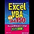 基本からわかるExcel VBA 実用Q&A 150(日経BP Next ICT選書)