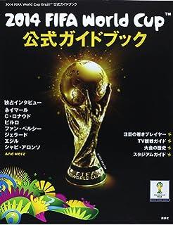 2002FIFAワールドカップTM公式ガ...