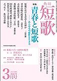 短歌 29年3月号<雑誌『短歌』> [雑誌]