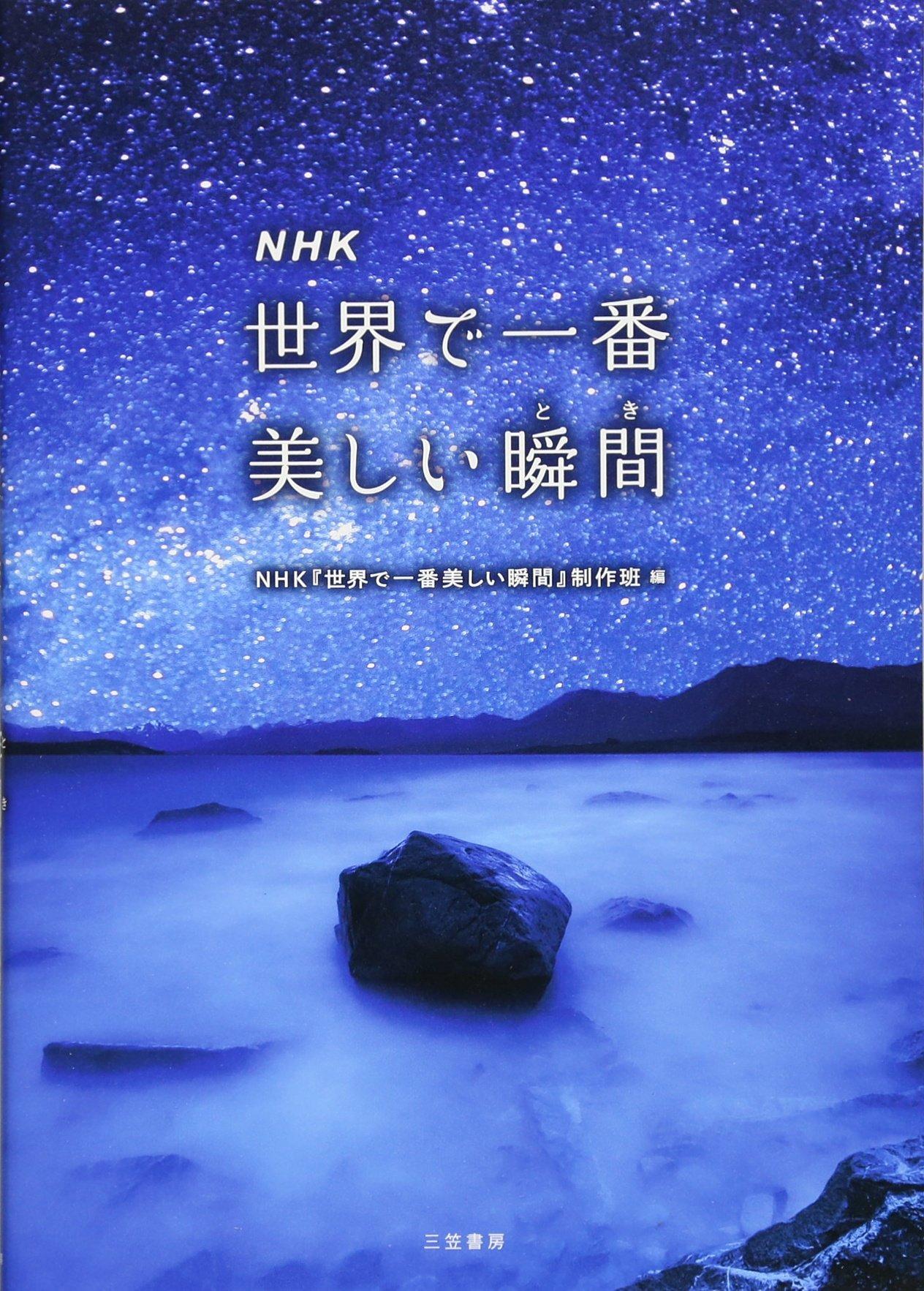 NHK 世界で一番美しい瞬間 (単行本) | NHK『世界で一番美しい瞬間 ...