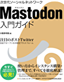 Mastodon 入門ガイド