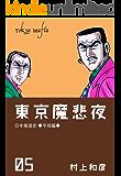 東京魔悲夜 5 ~日本極道史・平成編~