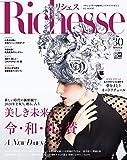Richesse (リシェス) 2019 / WINTER No.30 (FG MOOK)